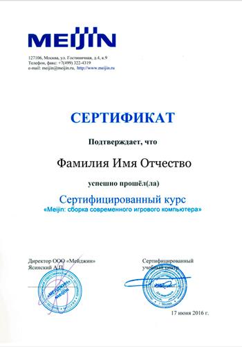 Сертификат Meijin