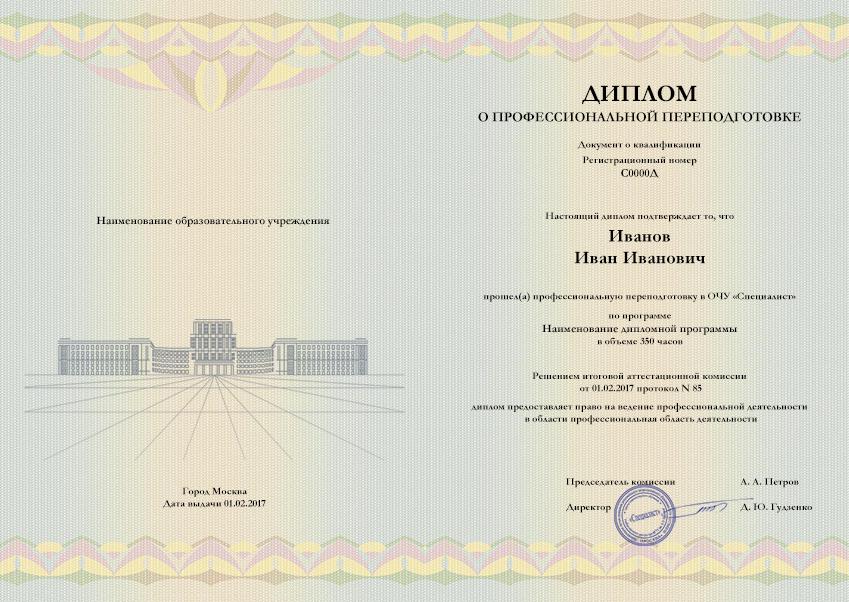 Курсы для студентов в Специалисте diplom podgotovka