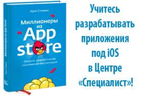 Разработка iOS приложений на Swift 2. Игры и 3D - сцены