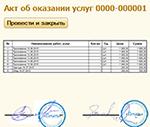 Бесплатный вебинар «Пакетное оформление актов об оказании услуг нескольким контрагентам»