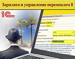 """Бесплатный вебинар «Отпуска в программе """"Зарплата и управление персоналом ред. 3.0""""»"""