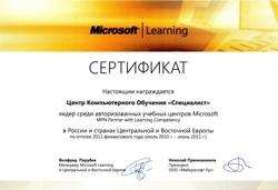Лучший учебный Центр Microsoft в России, Центральной и Восточной Европе!