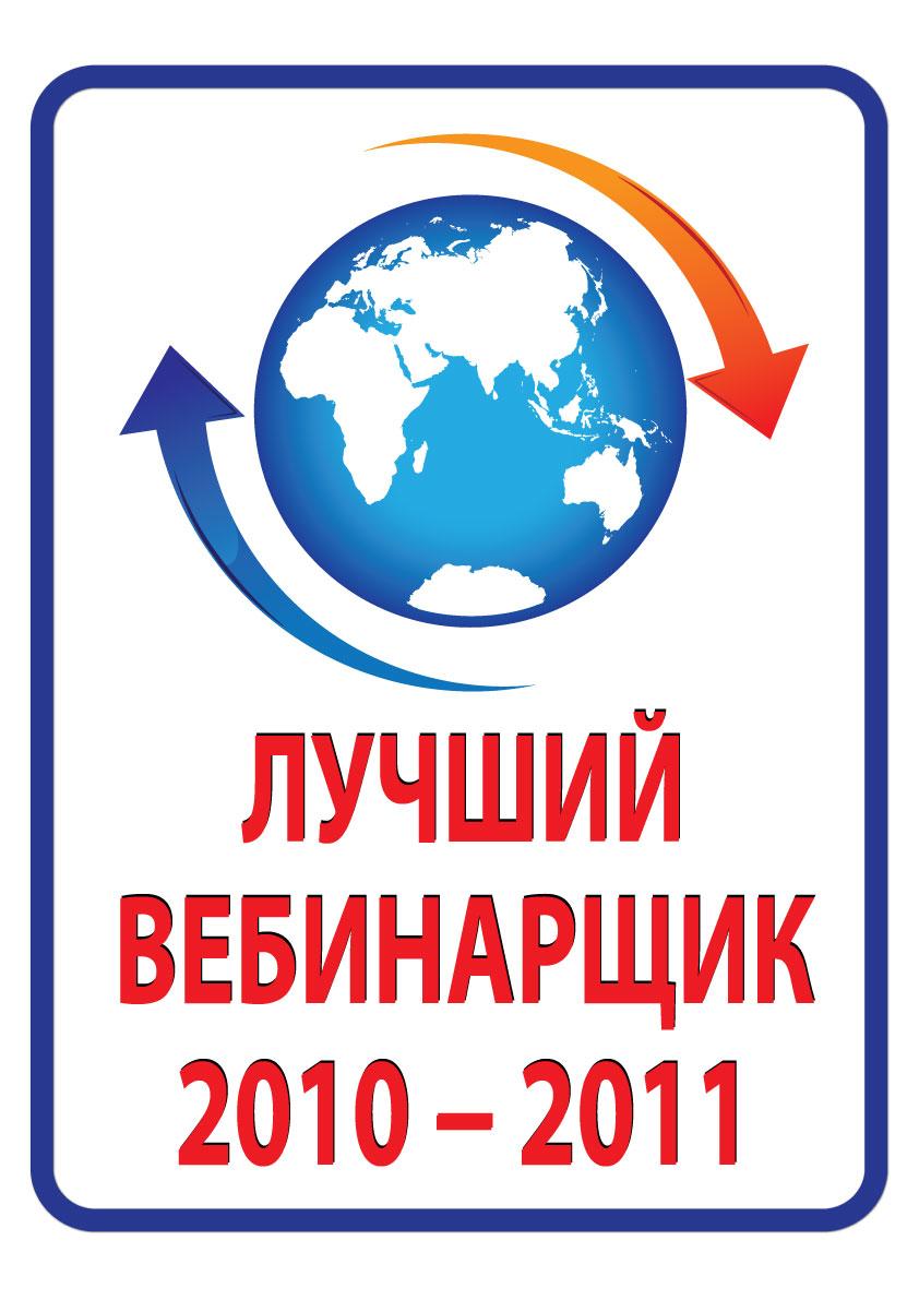 Лучший вебинарщик 2010-2011 учебного года