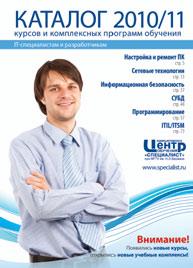 Каталог курсов Центра rомпьютерного обучения для IT-специалистов