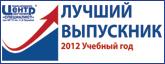 Лучший выпускник 2012 учебного года